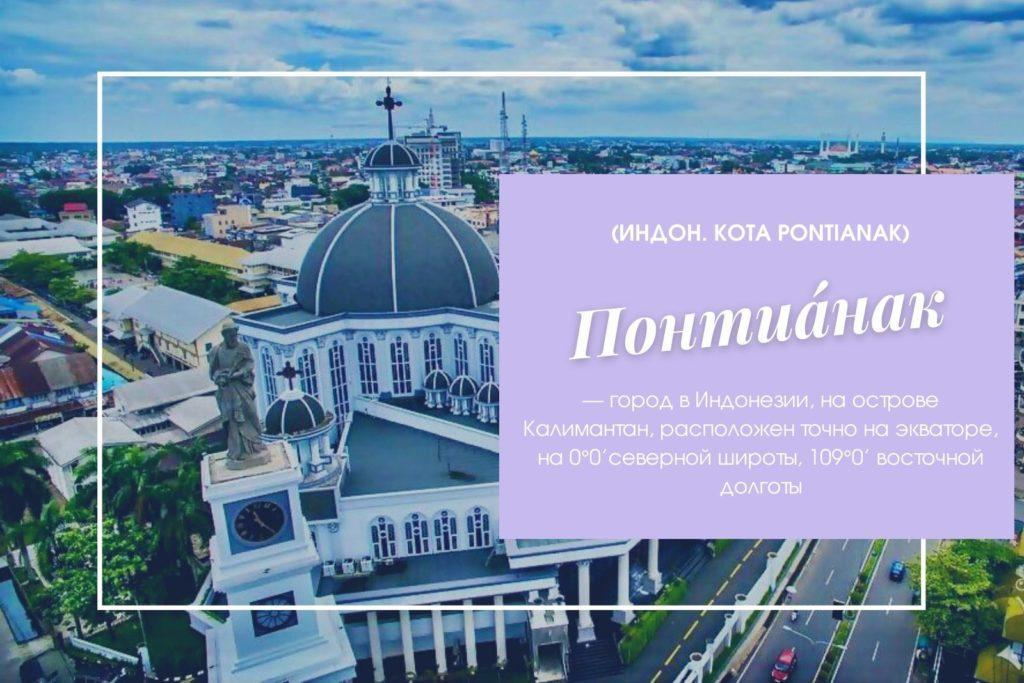 Город Понтианак в Индонезии