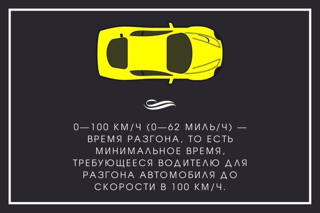 время разгона до скорости в 100 км/ч