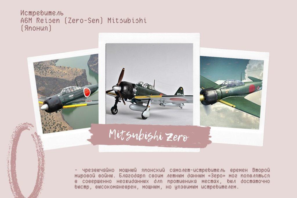 Mitsubishi Zero (Мицубиси А6М*) чрезвычайно мощный японский самолет-истребитель времен Второй мировой войны