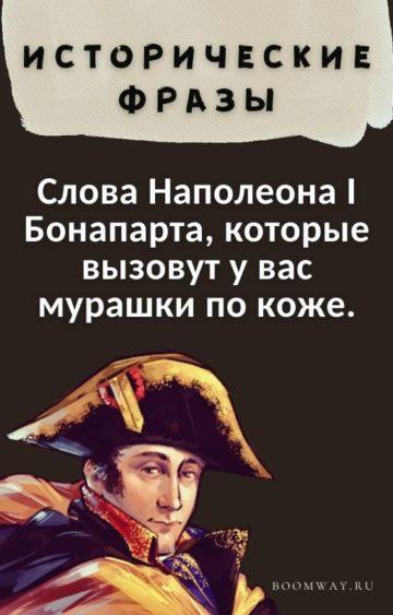 Слова Наполеона I Бонапарта, которые вызовут у вас мурашки по коже.