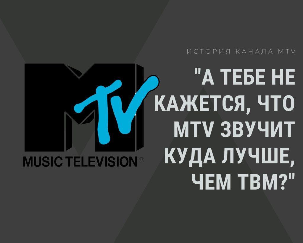 название канала (MTV)