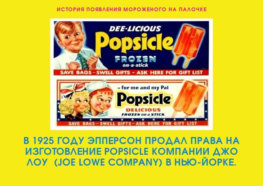 Эпперсон продал права на его изготовление нью-йоркской компании бизнесмена Джо Лоу (Joe Lowe Company)