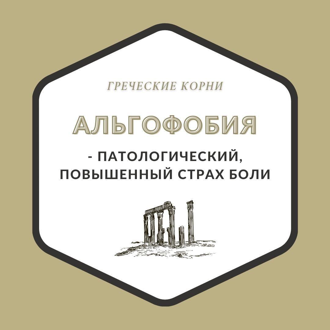Термины с древнегреческим корнем альг - Альгофобия