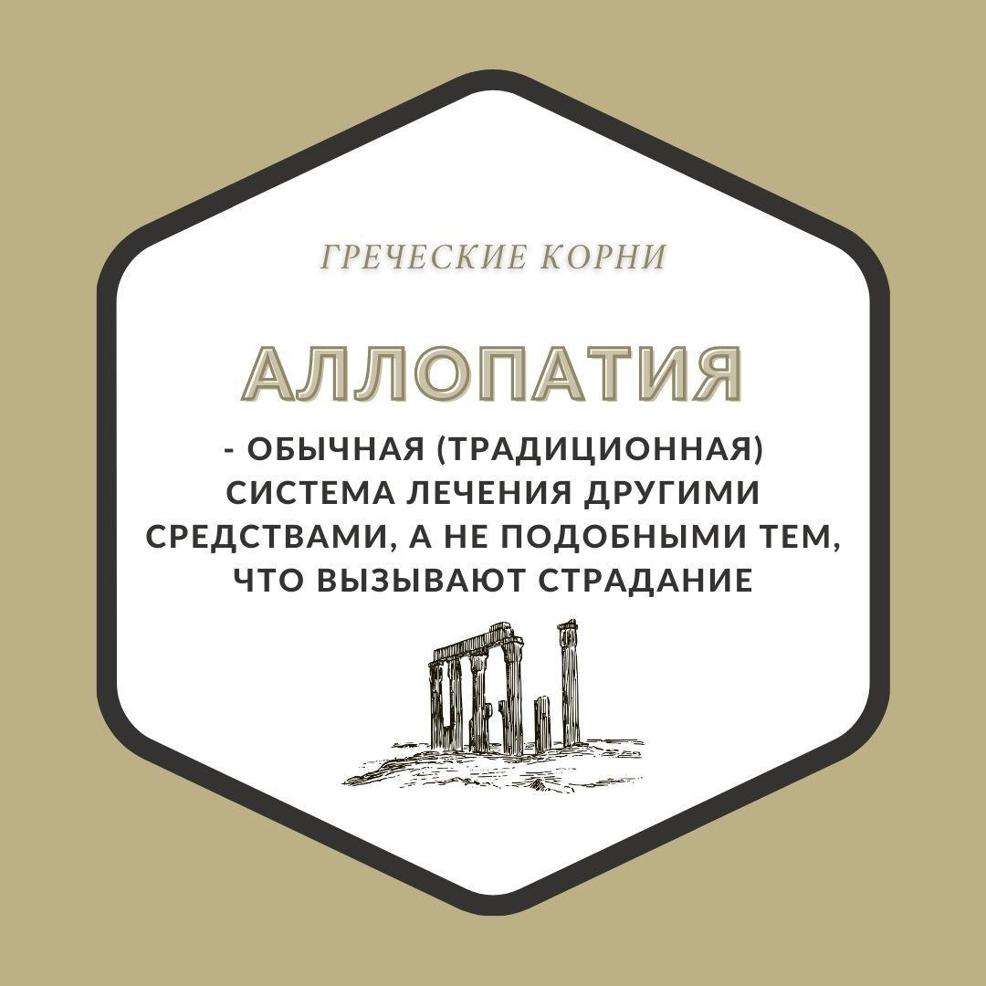 Термины с древнегреческим корнем алл - Аллопатия