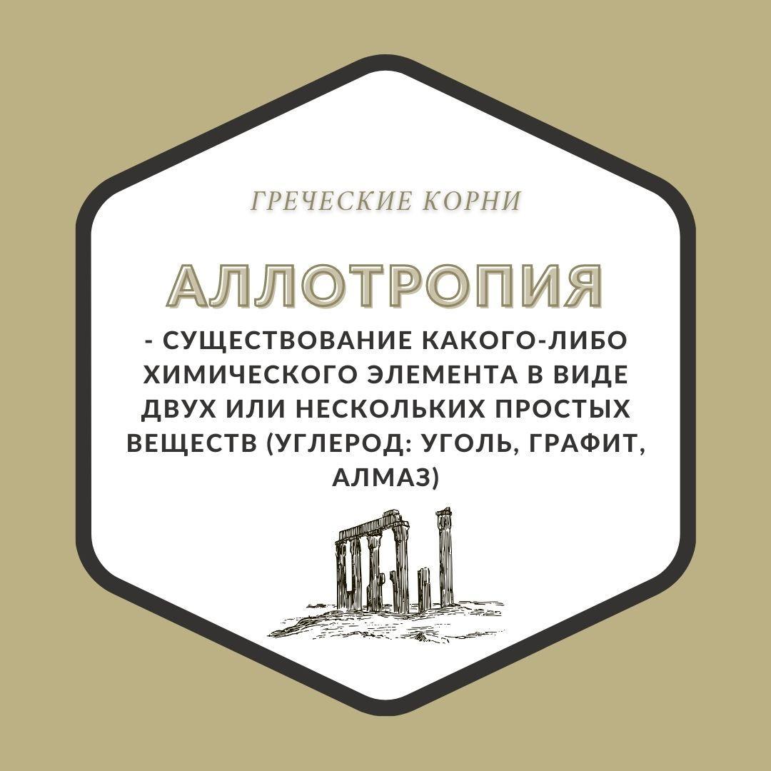 Термины с древнегреческим корнем алл - Аллотропия