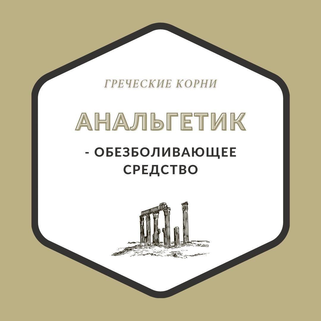Термины с древнегреческим корнем альг - Анальгетик