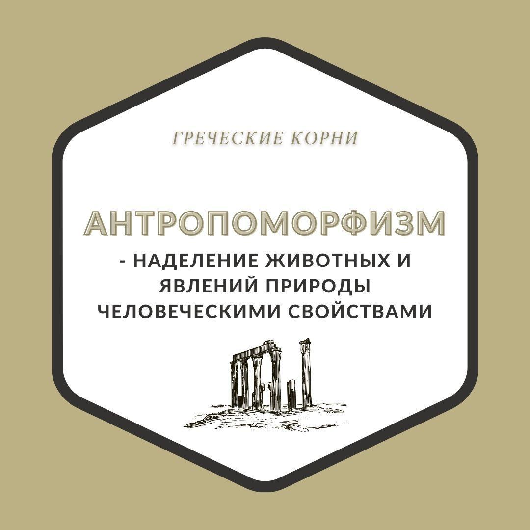 Термины с древнегреческим корнем антроп - Антропоморфизм