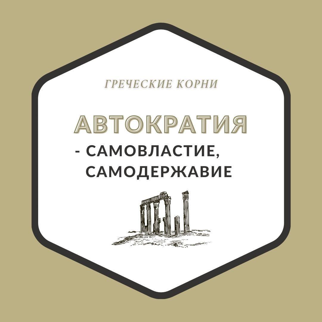 Автократия термин с древнегреческим корнем