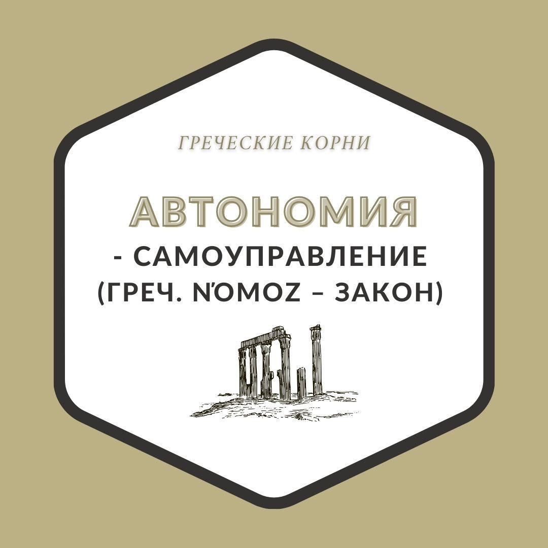 Автономия Термин с древнегреческим корнем