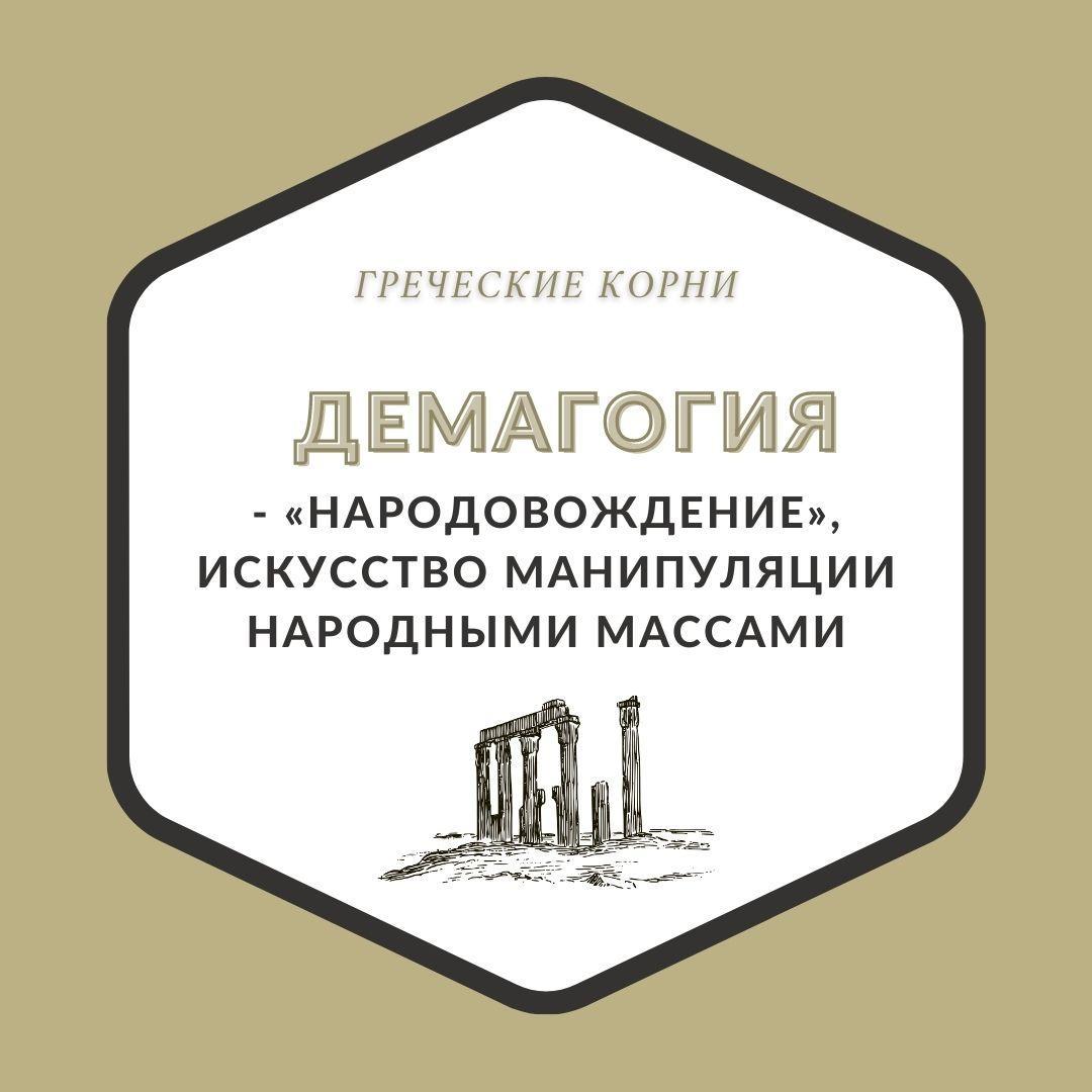 Термины с древнегреческим корнем агог - Демагогия
