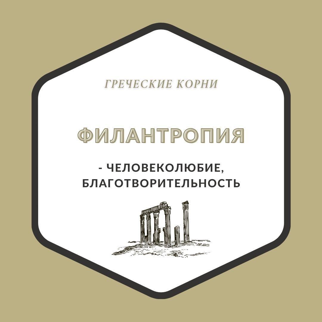 Термины с древнегреческим корнем антроп - Филантропия