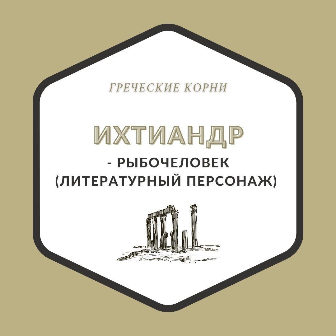 Термины с древнегреческим корнем андр - Ихтиандр