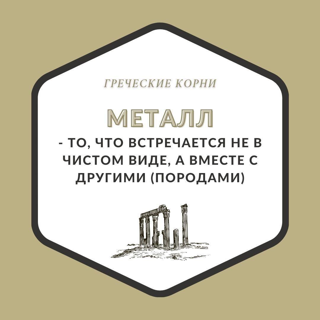 Термины с древнегреческим корнем алл - Металл