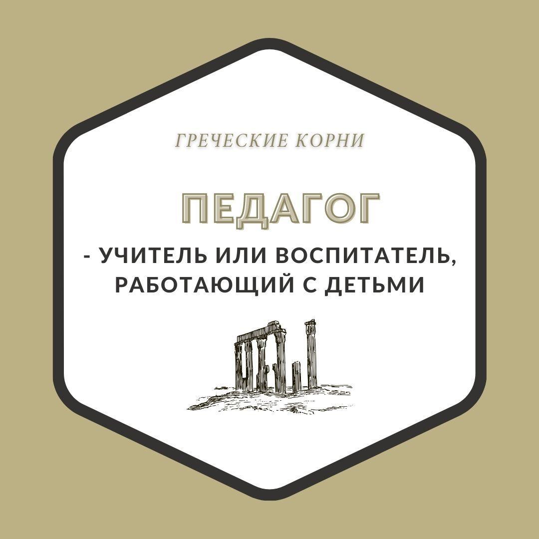 Термины с древнегреческим корнем агог - Педагог