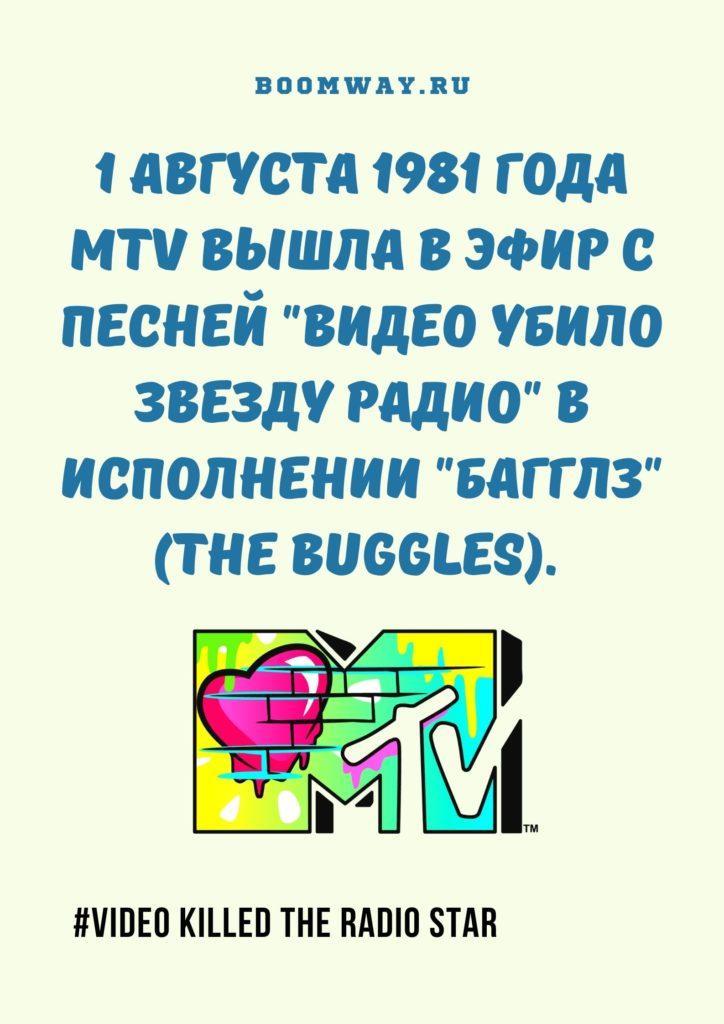 Видео убило звезду радио на MTV
