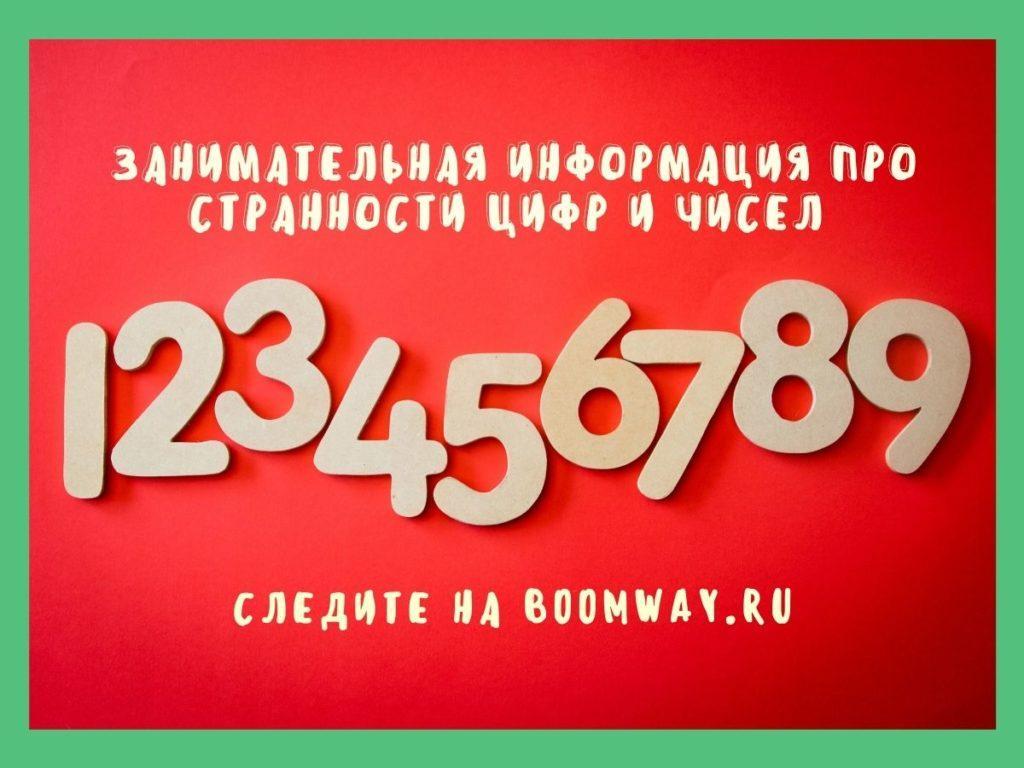 Занимательная информация странности чисел