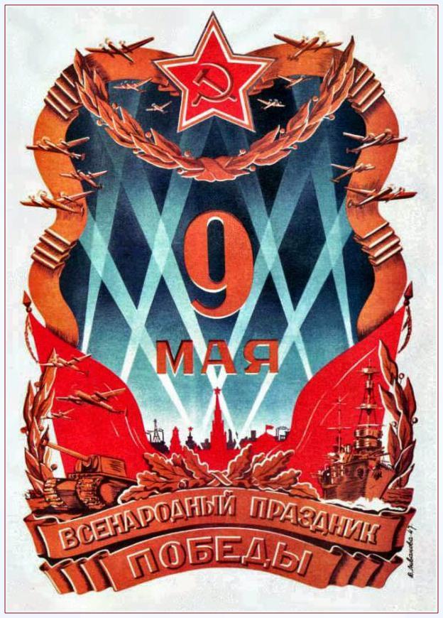 """Плакат Ливановой В.М. """"9 мая — всенародный праздник Победы!"""" 1945 год"""