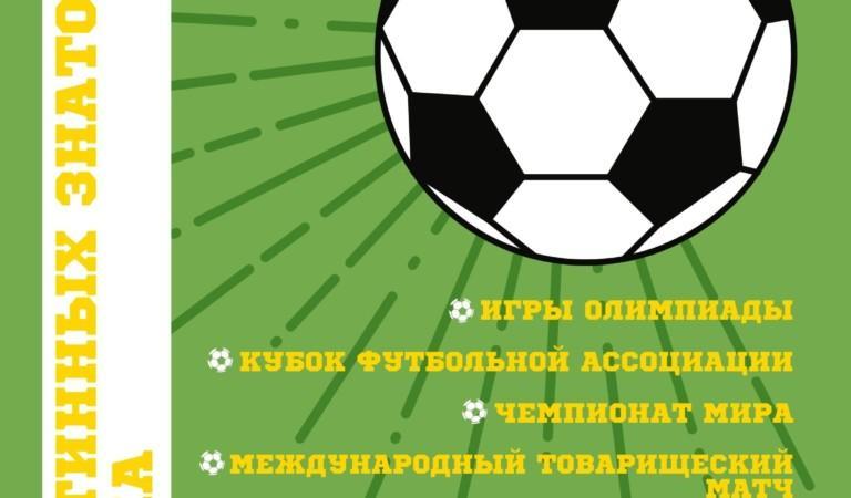 78 великих футбольных матчей в истории мирового футбола