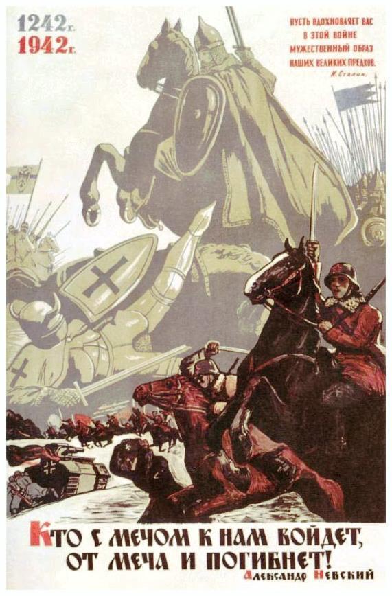 """Иванов B.C., Бурова O.K. 1242 г. -1942 г. """"Кто с мечом к нам войдет, от меча и погибнет!"""" (Александр Невский)"""