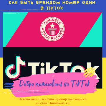 Как быть брендом номер один в TikTok: Путеводитель из Книги рекордов Гиннеса