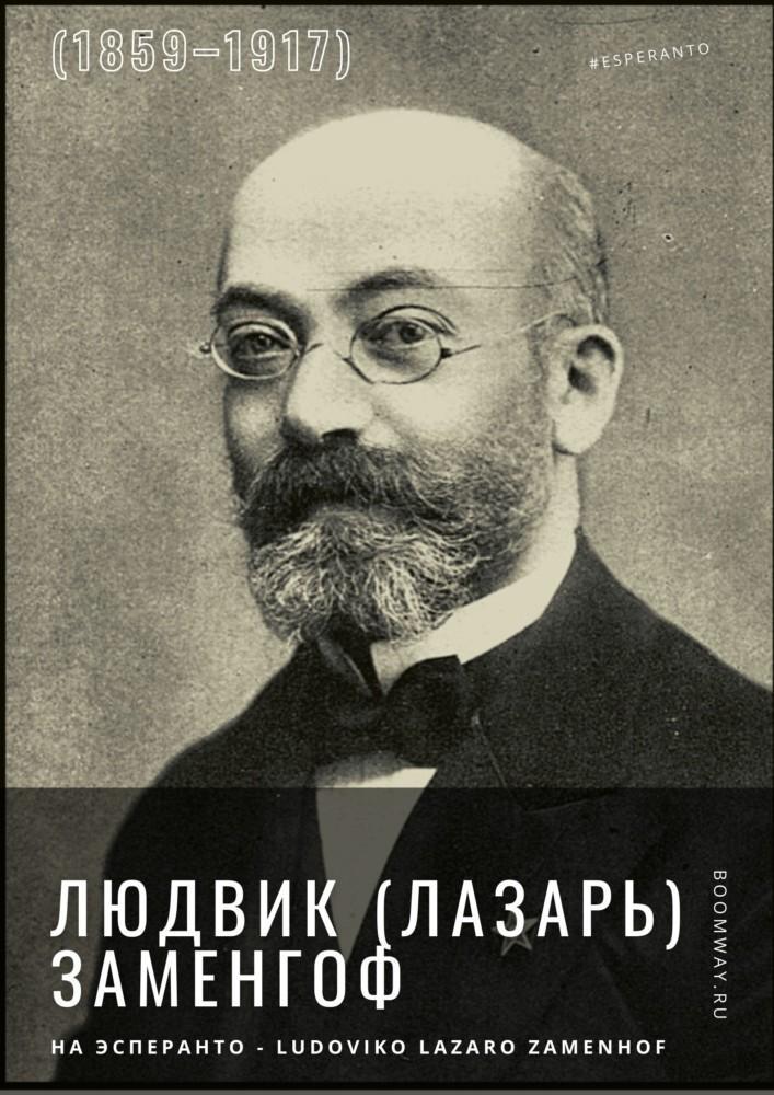 доктор Эсперанто