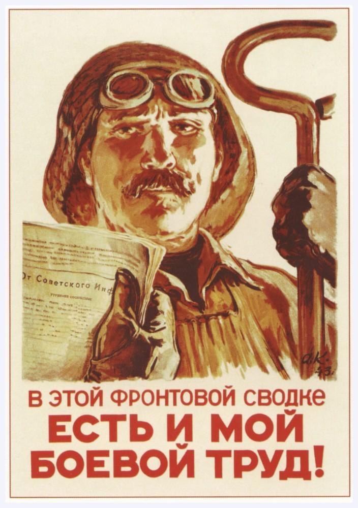 """Кокорекин А.А. """"В этой фронтовой сводке есть и мой боевой труд!"""", 1943"""