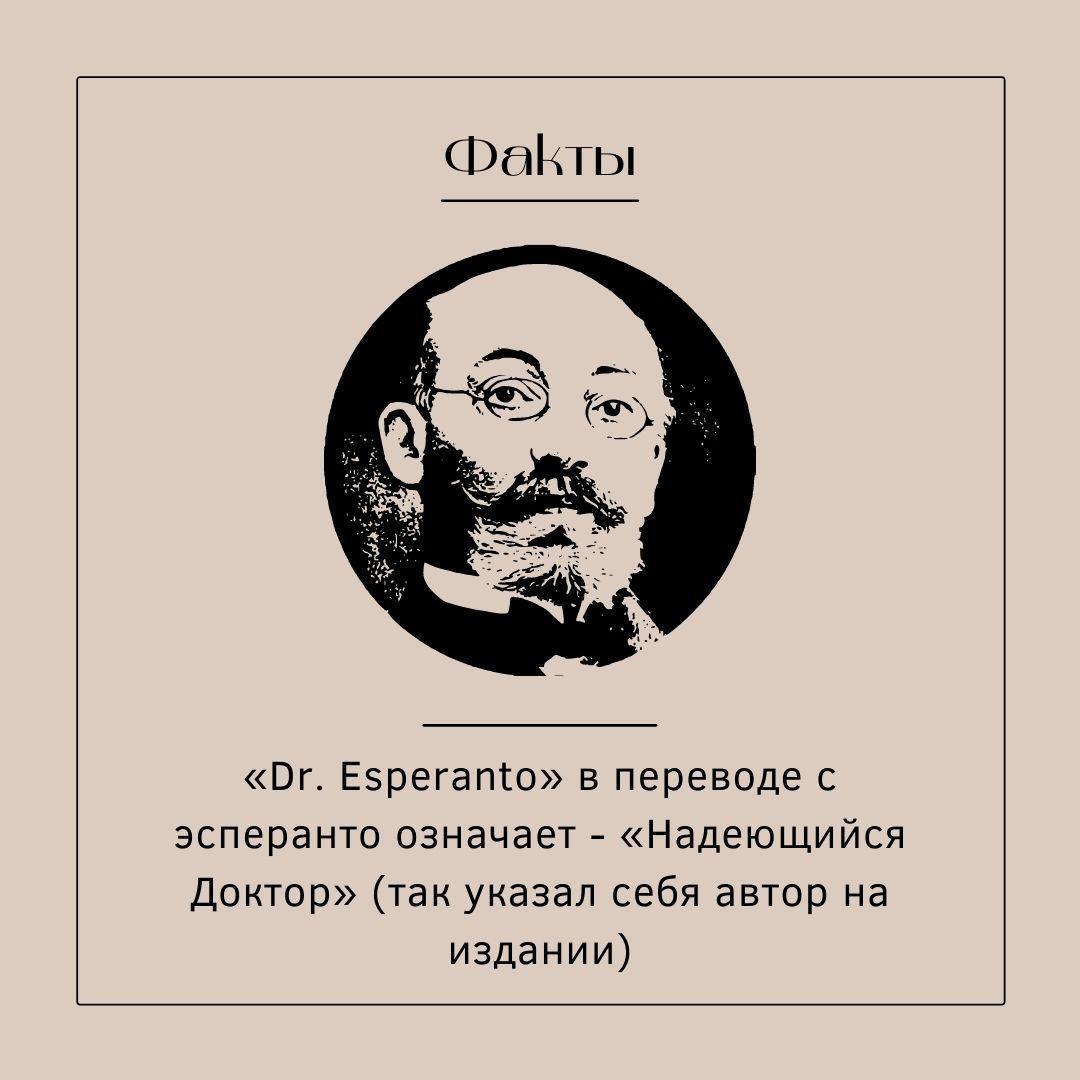 интересные факты про Эсперанто