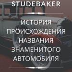 Студебекер: история происхождения названия знаменитого автомобиля