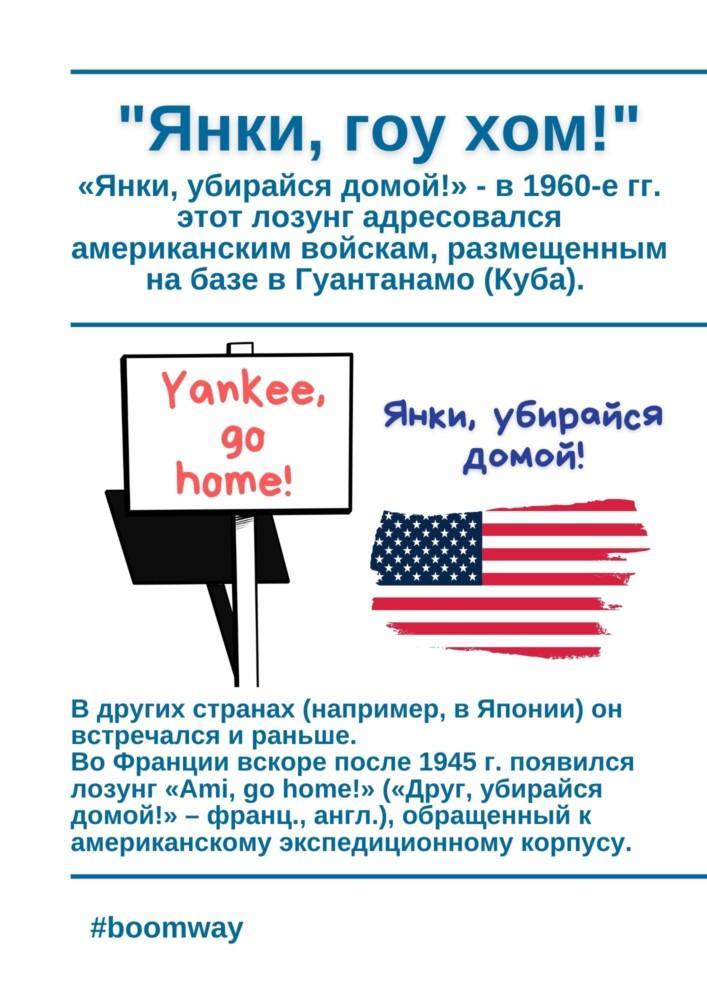 занимательные лозунги, слоганы, приветствия и девизы из всемирной истории