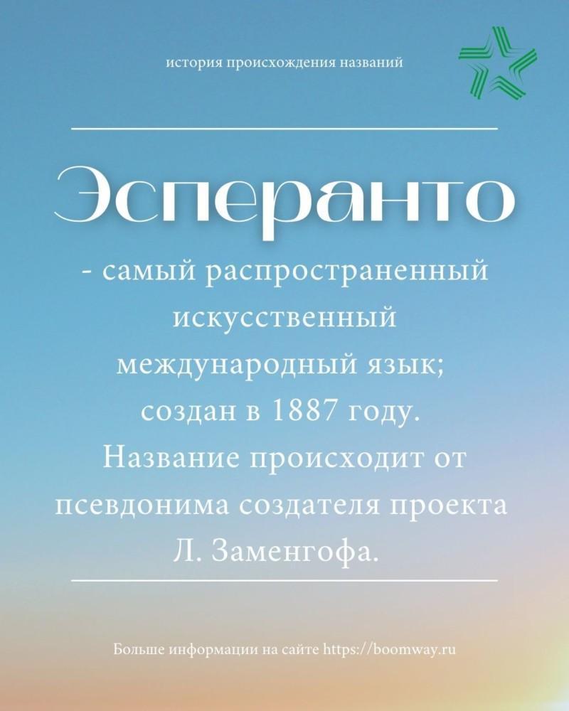История происхождения названий Эсперанто