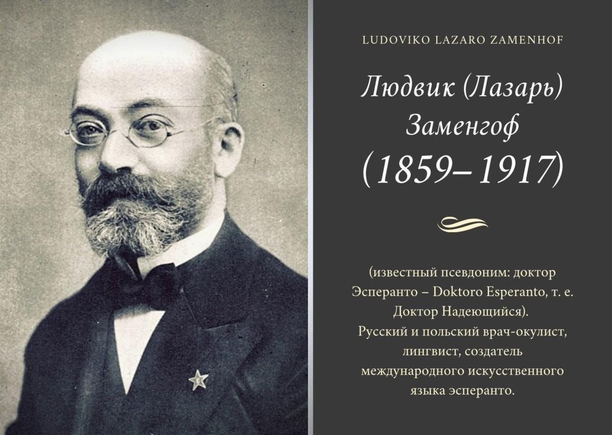 Людвик (Лазарь) Заменгоф