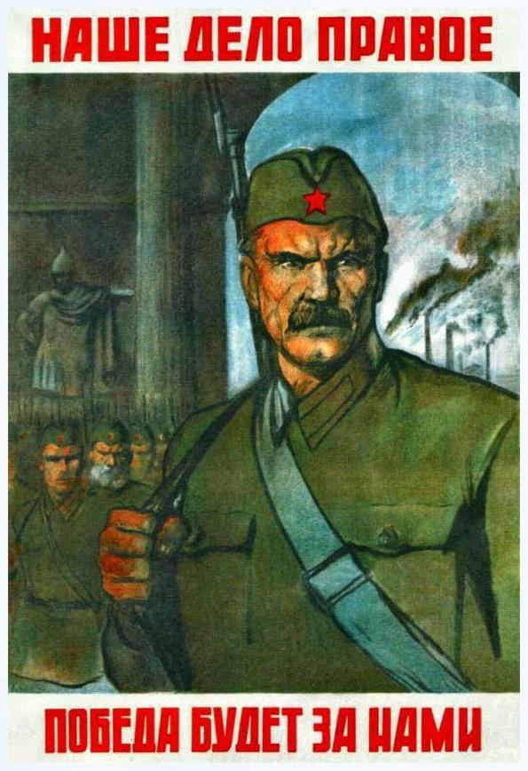 Плакат В. Серова «Наше дело правое — победа будет за нами» отражает решимость пожилого бойца-ополченца защищать родной город от приближающегося врага