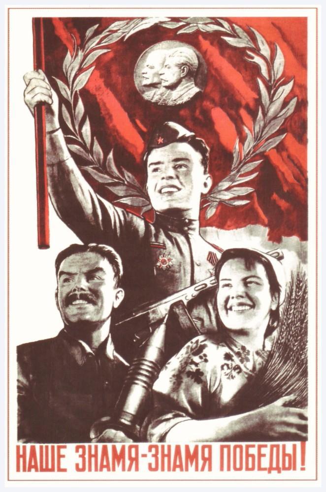 """Корецкий В.Б. """"Наше знамя — знамя победы!"""", 1945"""