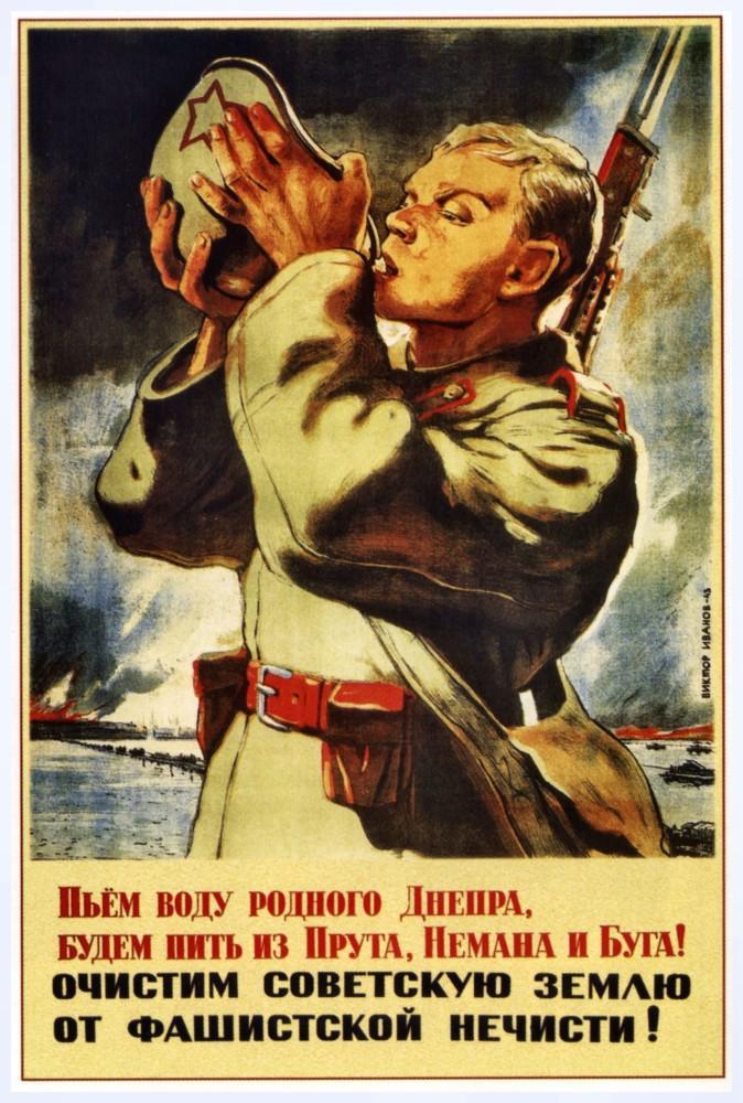 Образ русского солдата был создан В. Ивановым в плакате «Пьем воду родного Днепра...»