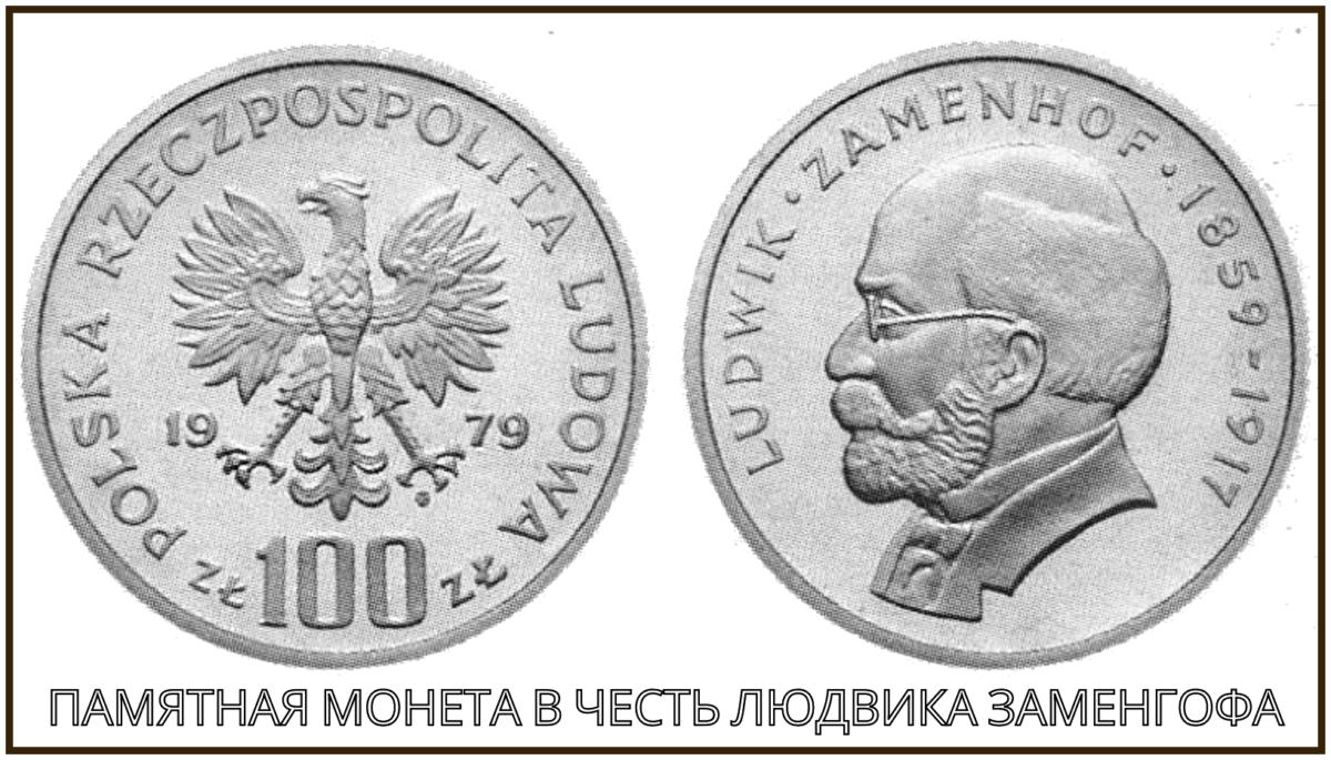 Памятная монета в честь Людвика Заменгофа