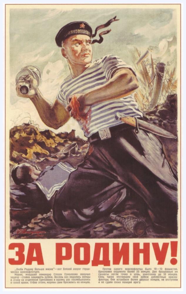 Выдающийся плакат 1942 года А. Кокорекина «За Родину!», прославлявший подвиг мужественного героя-краснофлотца Степана Ермоленко.