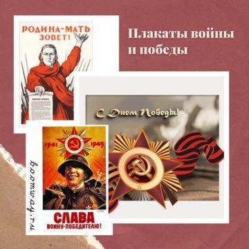 Плакаты войны и победы 1941-1945