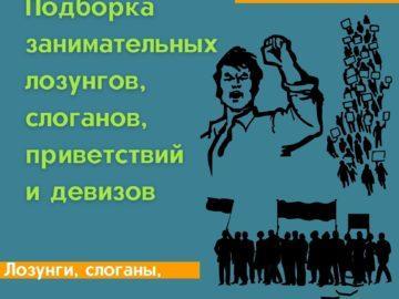 Подборка занимательных лозунгов, слоганов, приветствий и девизов из всемирной истории