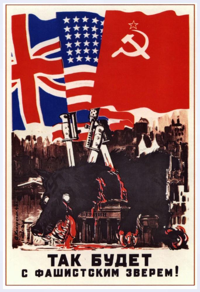 Тема совместной борьбы с врагом стран антигитлеровской коалиции в плакате А. Кокорекина «Так будет с фашистским зверем!»