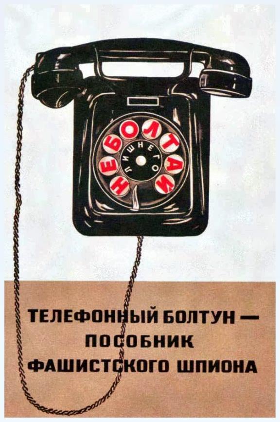 """Неизвестный художник """"Телефонный болтун — пособник фашистского шпиона"""" 1941 год"""