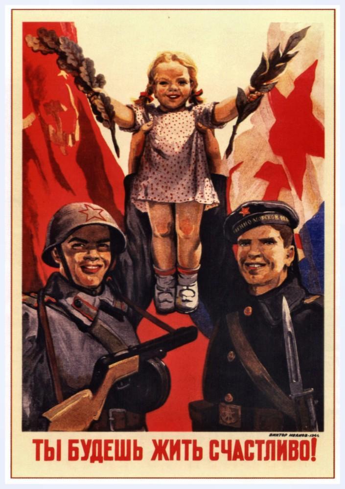 """Иванов B.C. """"Ты будешь жить счастливо!"""", 1944"""