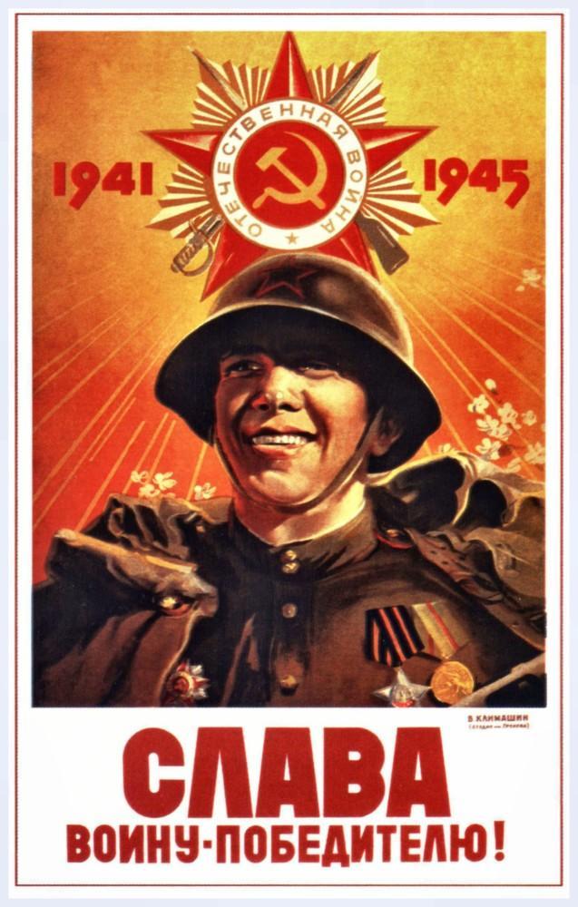 "Климашин B.C. ""Слава воину-победителю!"", 1945 год"