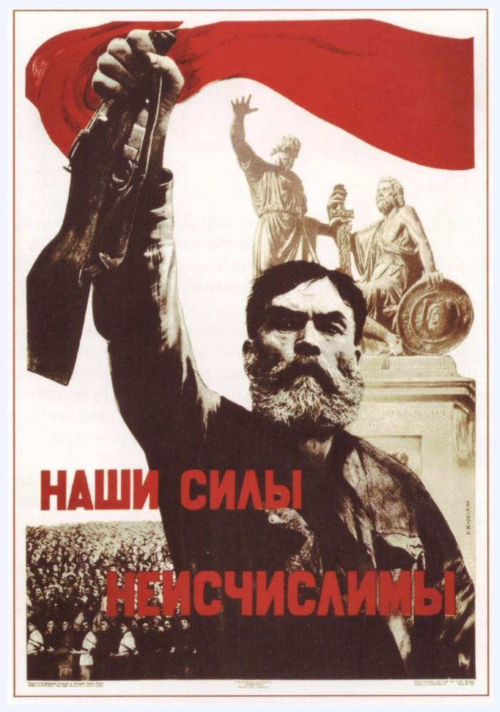 Плакат В. Корецкого «Наши силы неисчислимы».
