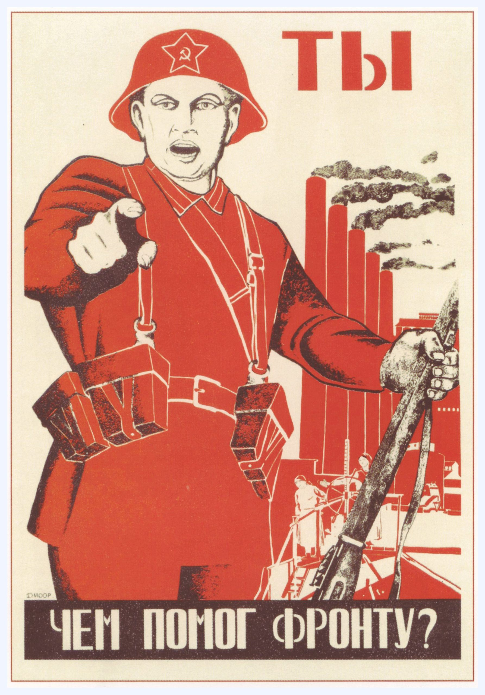 "Плакат Моор (Орлов) Дмитрий Стахиевич ""Ты чем помог фронту?"" 1941 год"