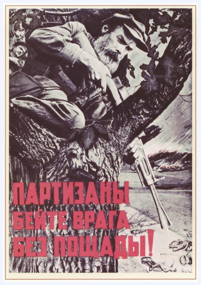 """Корецкий Виктор Борисович, Гицевич Вера Адамовна """"Партизаны, бейте врага без пощады!"""" 1941"""
