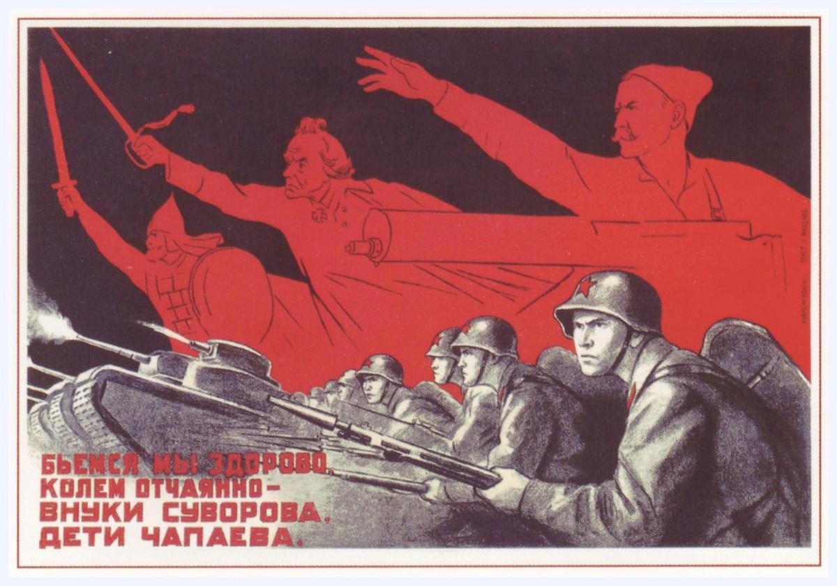 Плакат, лозунгом которого стали стихи С. Маршака: «Бьемся мы здорово, колем отчаянно — внуки Суворова, дети Чапаева»
