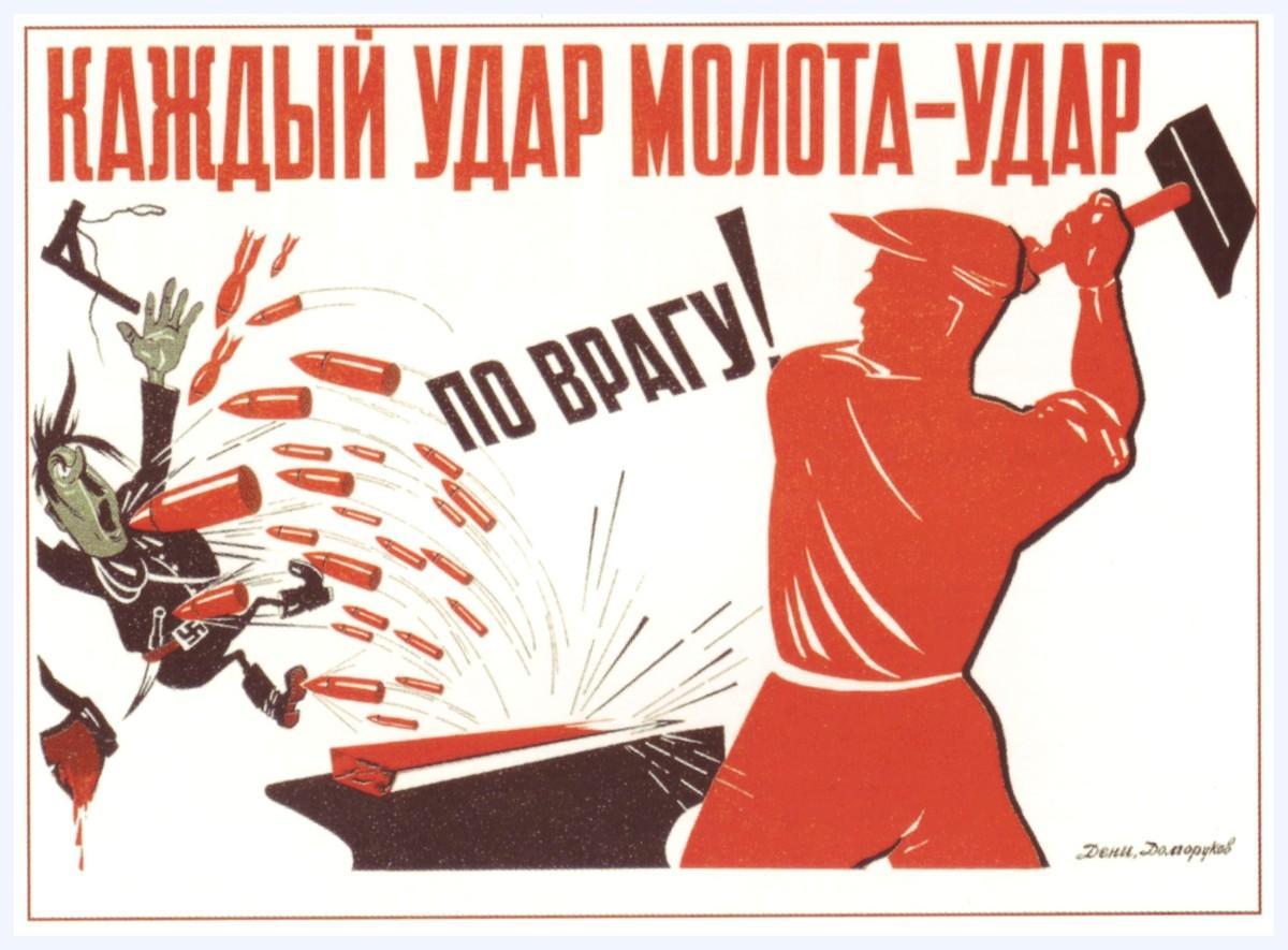 Вариант знаменитого плаката 1920 года В. Дени и Н. Долгорукова «Каждый удар молота — удар по врагу!»