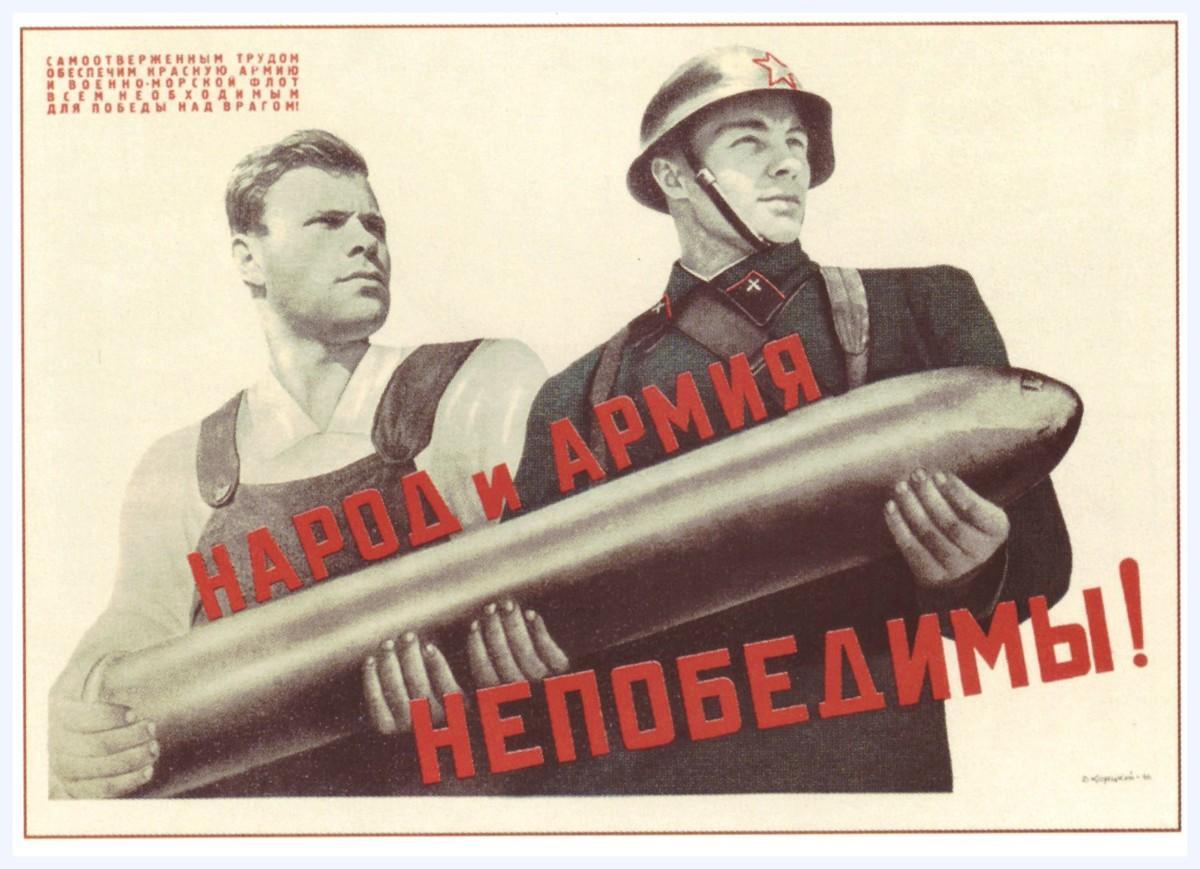 В. Корецкий плакат «Народ и армия непобедимы!»