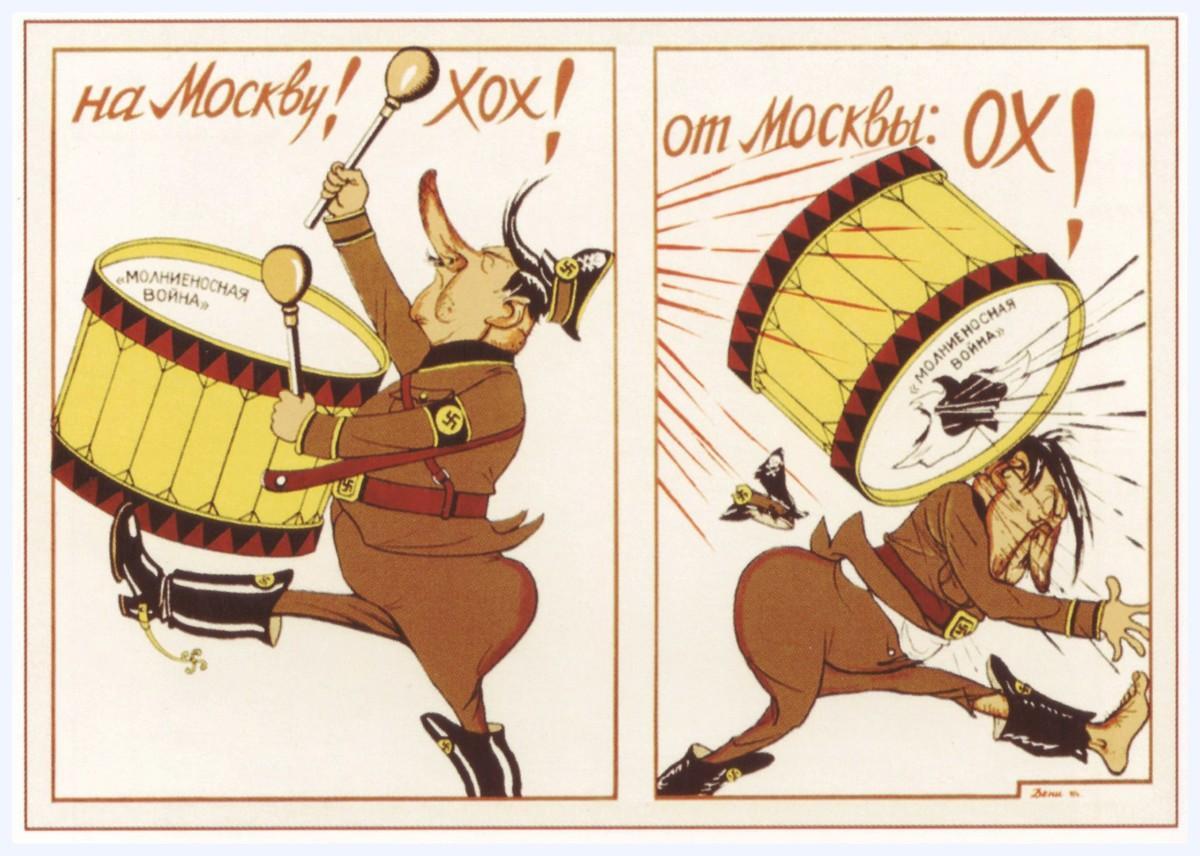 Старейший художник В. Дени создал один из самых замечательных плакатов-карикатур «На Москву! Хох! От Москвы: ох!», в котором в свойственной ему лаконичной манере нарисовал итоги «победного» парадного марша незадачливого фюрера