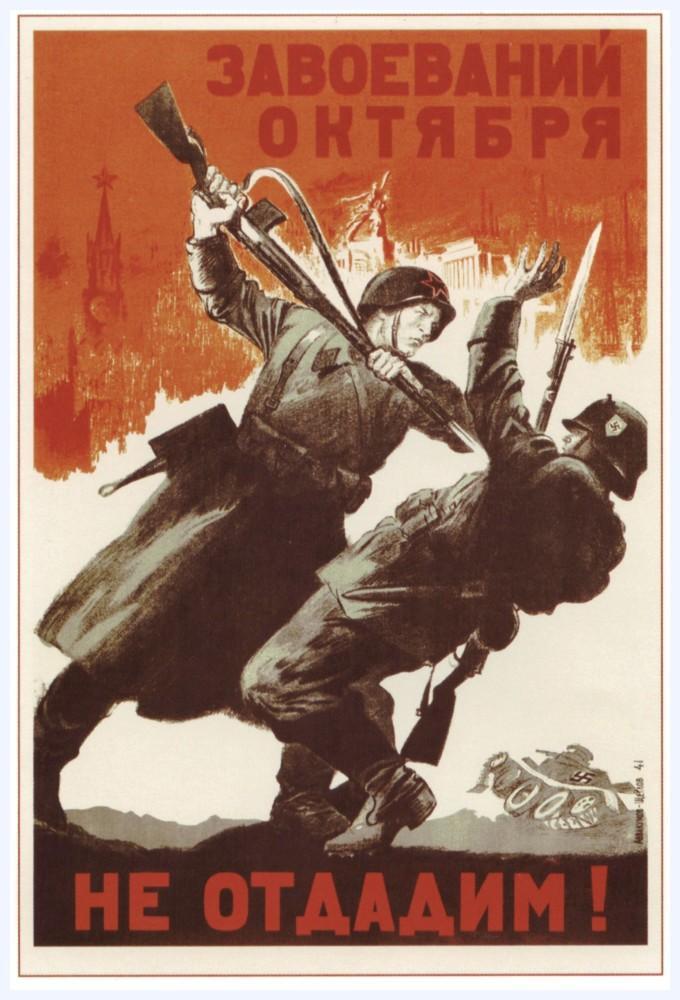 Плакат В. Корецкого «Завоеваний Октября не отдадим!» обращался ко всем защитникам Отечества: и к тем, которые бились с фашистами у стен Ленинграда, и к стоявшим насмерть на волжской твердыне
